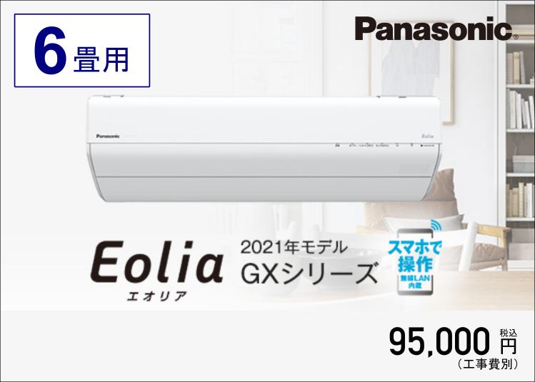 01-02-XCS-221DGX-WS