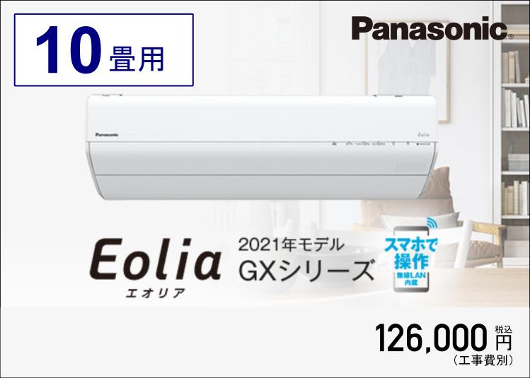 01-02-XCS-281DGX-WS