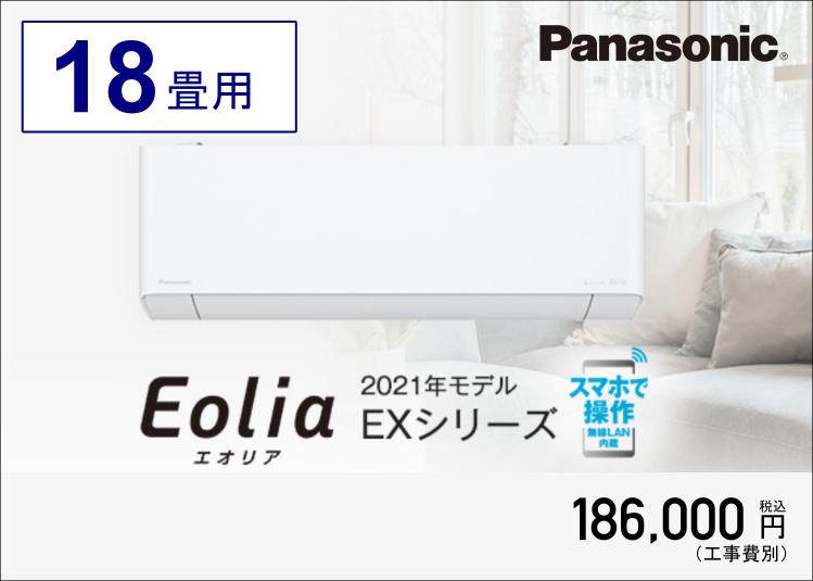 01-02-XCS-561DEX2-WS
