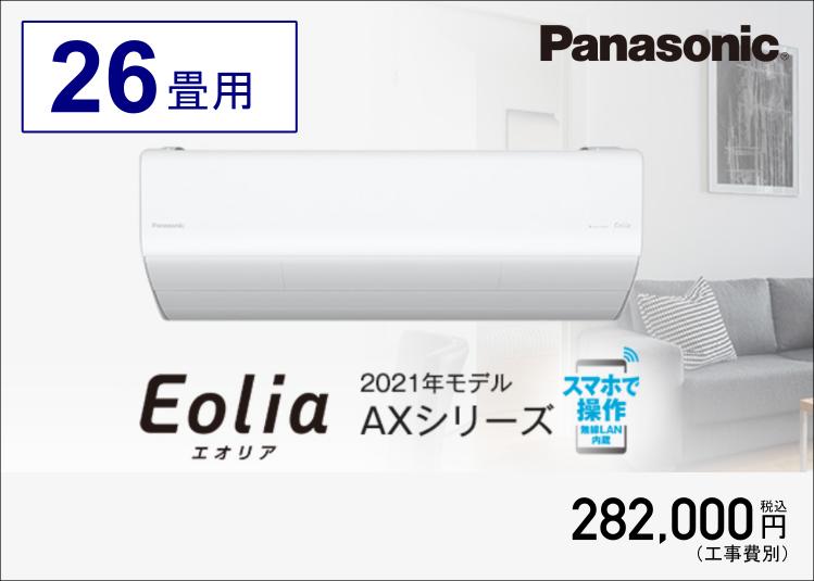 01-02-XCS-801DAX2-WS